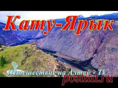 Смотровая площадка  Кату-Ярык на Алтае. Лето - 2017.Часть - 4. - YouTube