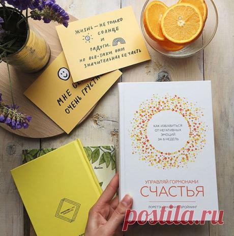 Эта книга стала логическим продолжением бестселлера «Гормоны счастья» — от слов к делу. С ней перейти на позитивное мышление можно всего за 6 недель. Хотите стать счастливыми по привычке? Тогда присоединяйтесь к нам и к чтению.