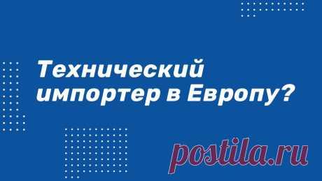 Таможенные услуги в Европе, Польше. Таможенный брокер, растаможка. Технический импортер, экспортер
