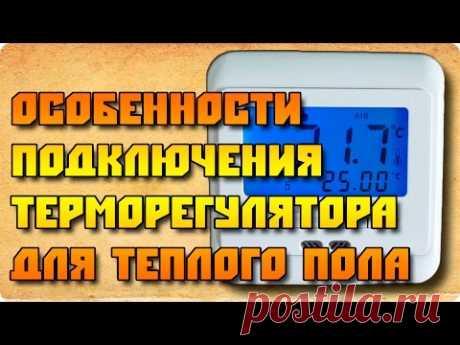 Подключение терморегулятора от теплого пола (особенности)