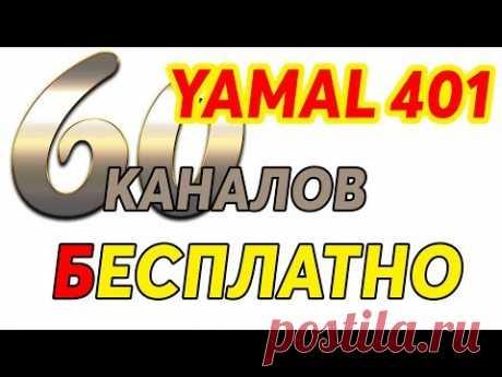 Как настроить 60 бесплатных каналов на спутнике Yamal 401