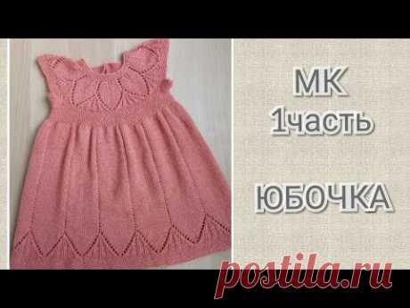 Платье с ажурной кокеткой 1ч ЮБКА. МК для НАЧИНАЮЩИХ