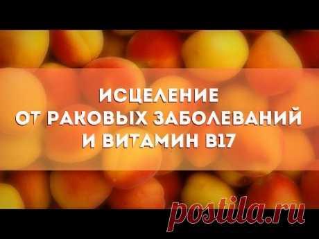 Исцеление от раковых заболеваний и Витамин В17 - YouTube