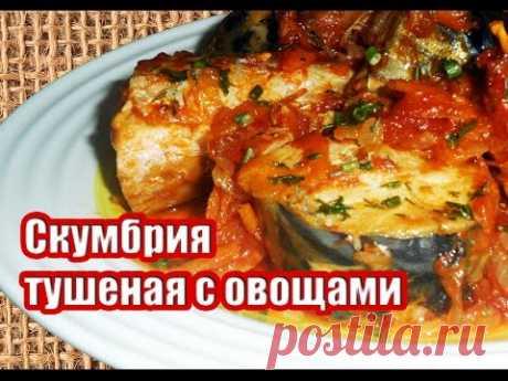 Скумбрия Тушеная С Овощами Рецепт. Рыбный День