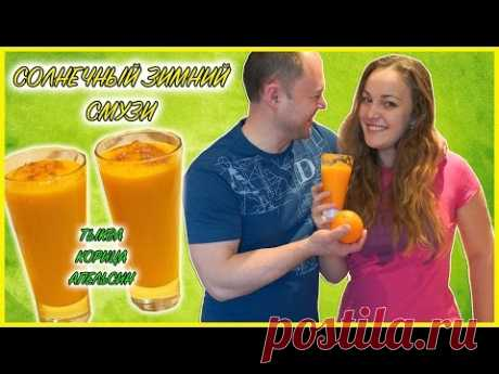 Солнечный Смузи Из Тыквы И Апельсина ❄ Зимние Рецепты Смузи от Хочу Так Жить❄