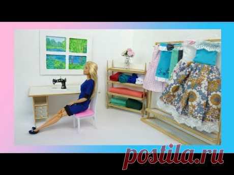 Как сделать вещи для кукол своими руками (ПЛАТЬЯ и МЕБЕЛЬ)