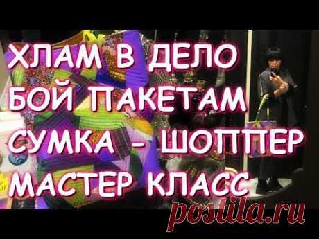 ХЛАМ В ДЕЛО/СУМКА - ШОППЕР/МАСТЕР КЛАСС/SHOPPER BAG DIY