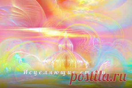 Исцеляющие стихи... | Сонники, гороскопы, гадания