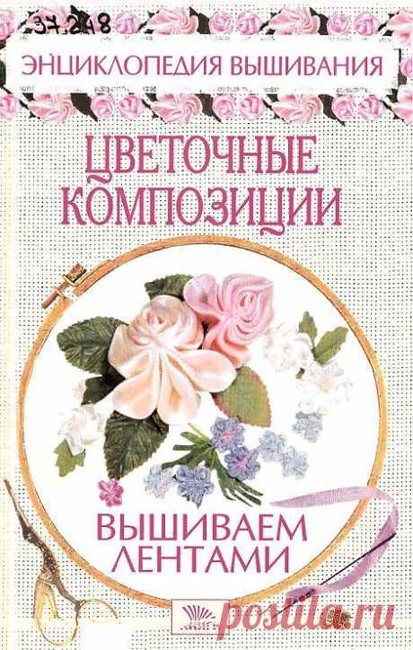 Gallery.ru / Фото #1 - Цветочные композиции. Вышиваем лентами-часть 1 - WhiteAngel