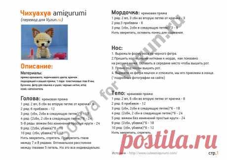 Игрушки крючком собаки: 5 моделей со схемами, описанием и видео мк для начинающих