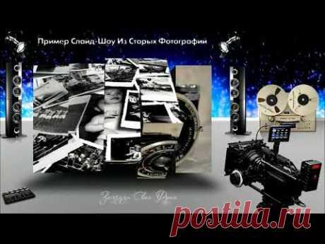 ПРИМЕР СЛАЙД-ШОУ ИЗ СТАРЫХ ФОТО + возможность вставить свое фото в ролик за 5 минут в режиме онлайн