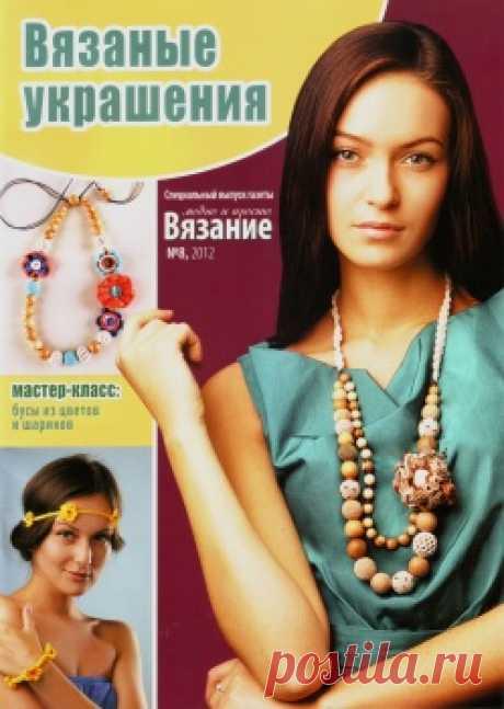 Вязание модно и просто Спецвыпуск № 8 2012 Вязаные украшения