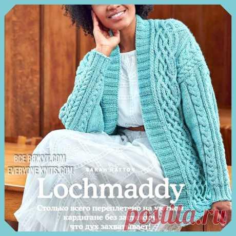 Новинки вязанной моды с туманного альбиона. 15 моделей от английских дизайнеров. | Все вяжут.соm/Everyone knits.com | Яндекс Дзен