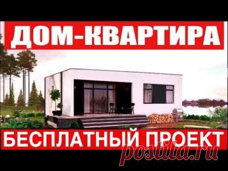 ДОМ-КВАРТИРА / БЕСПЛАТНЫЙ ПРОЕКТ / ДОМ ЗА 100 ДНЕЙ / СТРОЙХЛАМ