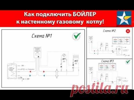 Как подключить бойлер к газовому котлу? Разбираем логику и схемы