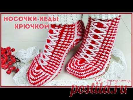 Самые простые новогодние носочки - кеды крючком с жаккардовым узором. Вязание для начинающих.