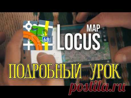 https://www.locusmap.eu ------------------------------------------------------- 4:50 - Онлайн карты в Locus map free ----------------------------------------...