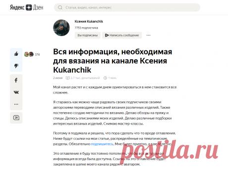 Вся информация, необходимая для вязания на канале Ксения Kukanchik | Ксения Kukanchik | Яндекс Дзен