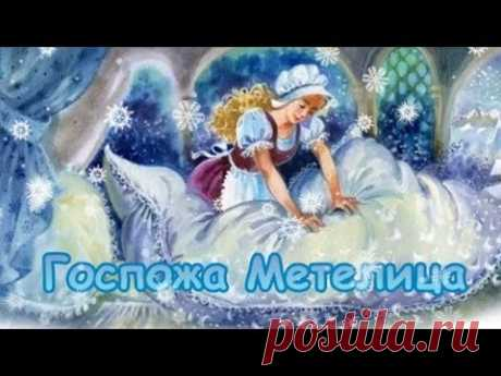Госпожа Метелица Братья Гримм Сказка для детей. - YouTube