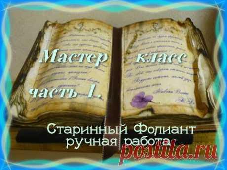 Старинный фолиант, мастер класс, 1 часть. - YouTube