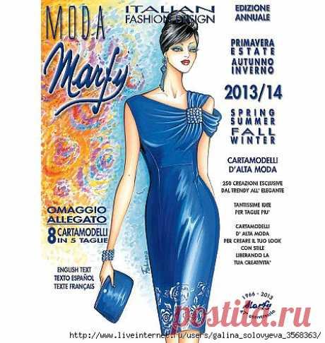 Марфи 2013/14 каталог.