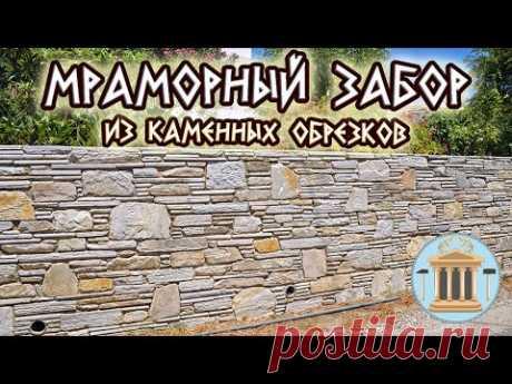 Мраморный забор из каменных обрезков