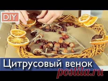 Новогодний венок своими руками из цитрусовых.