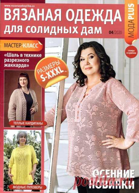 Вязаная одежда для солидных дам - №4 2020