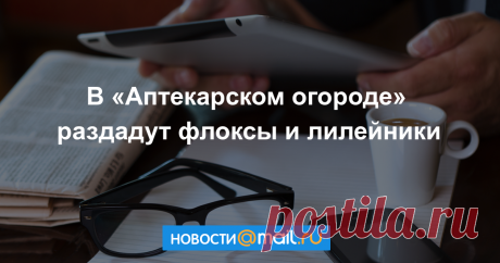 В Аптекарском огороде раздадут флоксы и лилейники - Новости Общества - Новости Mail.Ru