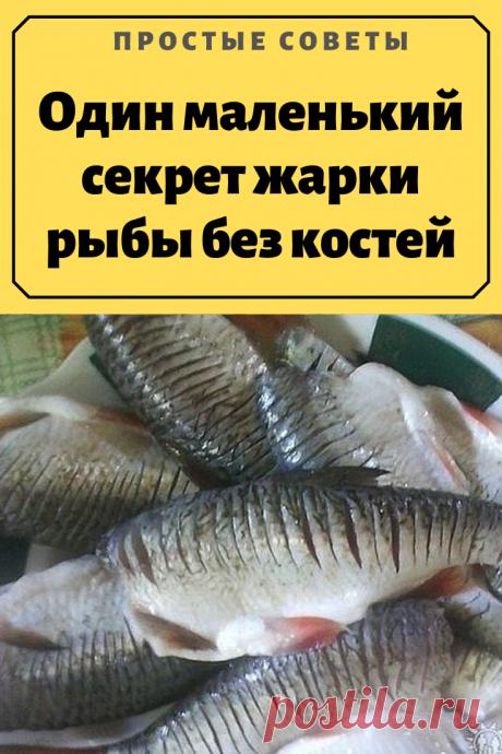 Один маленький секрет жарки рыбы без костей.Как же получить жаренную рыбу без костей? Вы знаете такой маленький секрет жарки рыбы ? Теперь можете покупать рыбу и с мелкими костями – Вы их не почувствуете, а как это сделать?
