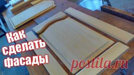Фасады. Как дед учил. Как сделать мебельные фасады своими руками с помощью фрез для мебельной обвязки (профиль\контропрофиль) в условиях небольшой мастерской. Покраска фасадов буд...
