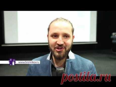 Отзыв 13 с Интенсива В.Бронникова - YouTube