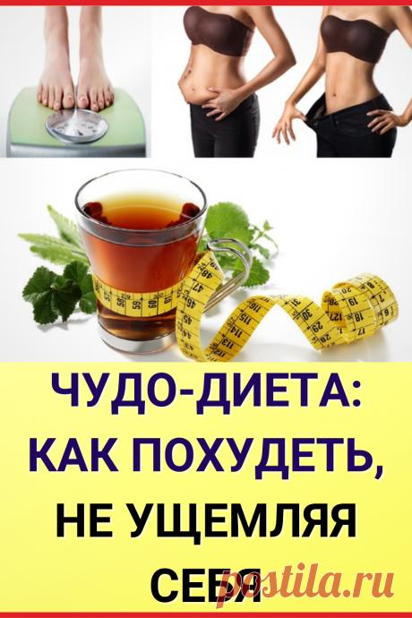 Чудо-диета: как похудеть, не ущемляя себя