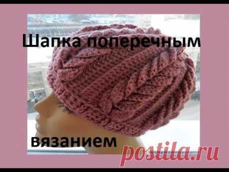 Шапка поперечным вязанием , крючок.Cap cross knitting,
