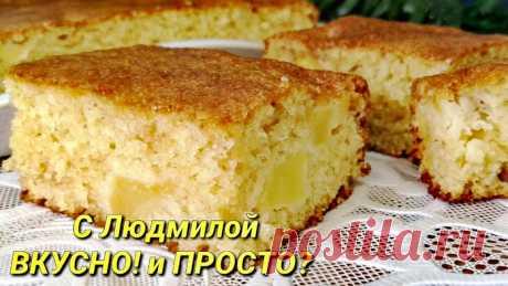"""Манник с яблоками """"4 стакана"""" - нежный, влажный, вкусный пирог очень быстро"""