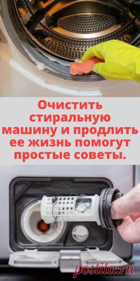 Очистить стиральную машину и продлить ее жизнь помогут простые советы. - My izumrud