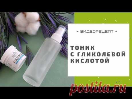 Очищающий тоник для лица с гликолевой кислотой: делаем в домашних условиях