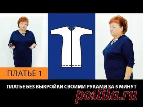 Dress without pattern the hands in 5 minutes How to sew a dress with a tselnokroyeny sleeve the Dress 1
