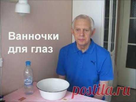 Las bañeras para los ojos Alexander Zakurdaev
