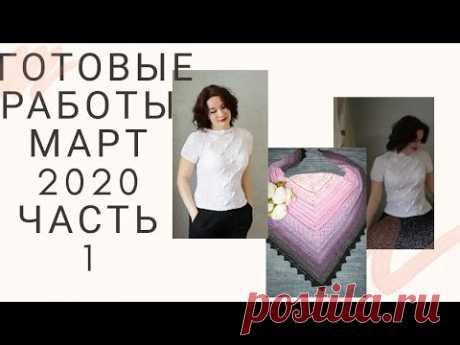 МОИ ГОТОВЫЕ РАБОТЫ ЯНВАРЬ-МАРТ 2020// ЧАСТЬ 1