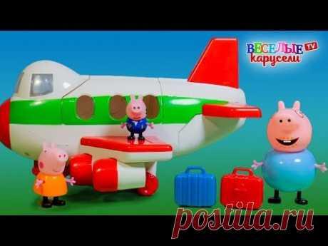 Свинка Пеппа и самолет для путешествий Обзор игрушки - YouTube