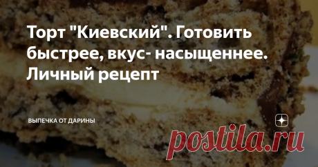 """Торт """"Киевский"""". Готовить быстрее, вкус- насыщеннее. Личный рецепт Привет, мои хорошие! Все так же уходим от стандартов длительной готовки, постоянной беготни от одного стола к другому и многочасовых ожиданий в надежде, что все получится, как надо! Не знаю почему, но что-то меня тянет на упрощённые форматы десертов. И, что самое удивительное, не страдает от таких способов ни вкус, ни вид. Убедилась в этом на множестве примеров."""
