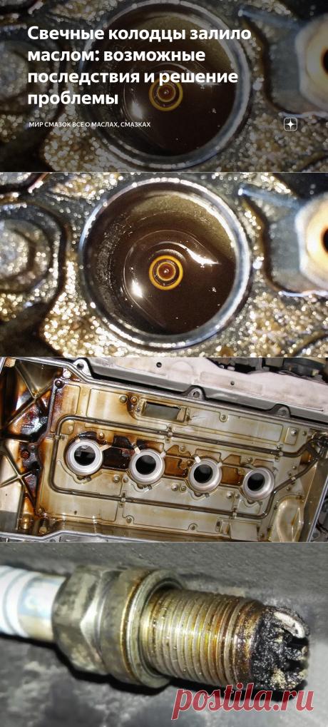 Свечные колодцы залило маслом: возможные последствия и решение проблемы