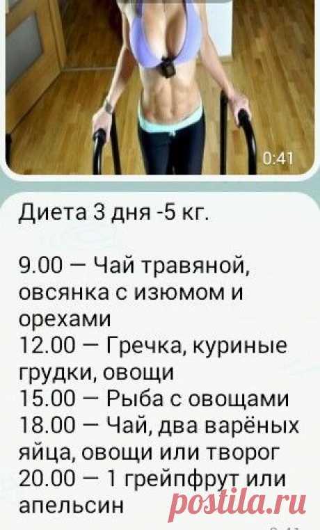 диета минус 1 кг в неделю