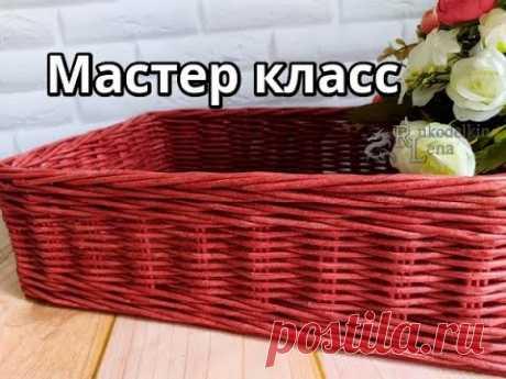 МК: Короб для хранения, наводим порядок на полках /плетение из газетных трубочек