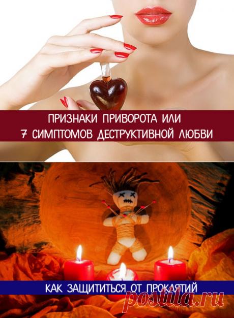 признаки приворота любимого