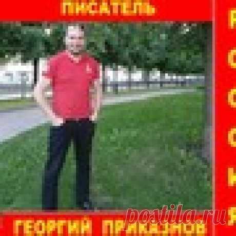 Георгий Приказнов