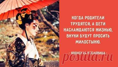 Мудрость японской культуры В дом, где смеются, приходит счастье.