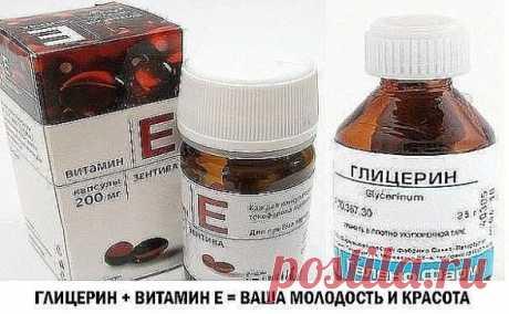 ГЛИЦЕРИН + ВИТАМИН Е = ВАША МОЛОДОСТЬ И КРАСОТА Глицерин и витамин Е для лица можно и даже нужно использовать ежедневно. Токоферол (витамин Е) является первым антиоксидантом среди витаминов, который дарит коже здоровье и предотвращает возрастные изменения. Это вещество действует следующим образом: оно замедляет окислительные процессы в клетках, улучшает питание, защищает от воздействия ультрафиолетовых лучей. Витамин Е используется в качестве основного компонента во многих...
