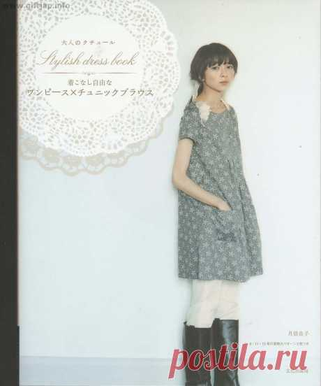 giftjap.info - Japanese book and handicrafts - Stylish Dress Book